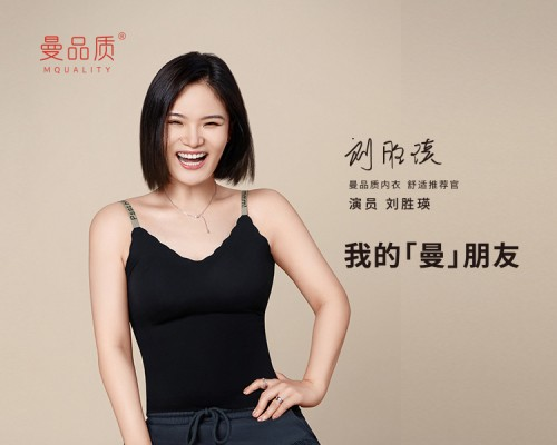 """官宣刘胜瑛成为品牌舒适推荐官,曼品质内衣诠释""""她经济""""的悦己自由"""